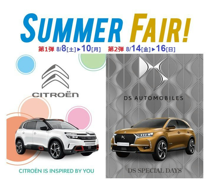 CITROEN SUMMER FARE✨